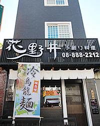 花野井 日式手創料理