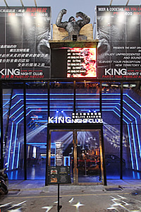 KING NIGHT CLUB 美式主題現場LIVE音樂餐廳