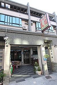 迪亞克旅店