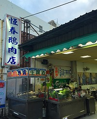 恆春鵝肉店