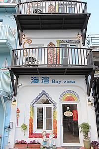 海灣Bay view旅店