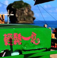船帆石 輕鬆一夏水上活動