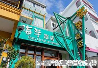 墾丁海芋旅店-大街館