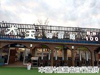 大玉海鮮館