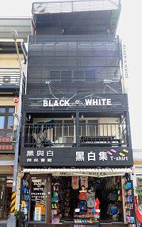 黑與白時尚會館