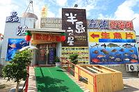 後壁湖 鱻漁活海鮮餐廳