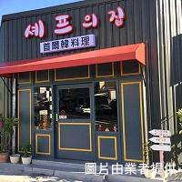 首爾O-PPA 오빠韓式料理