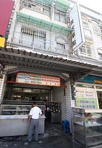黃家早餐店