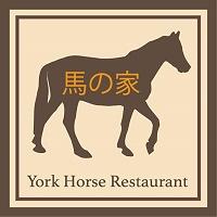 馬之家主題餐廳