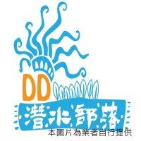 D-D潛水部落 D-D Dive Center