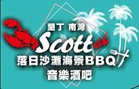 南灣Scott海景BBQ音樂酒吧