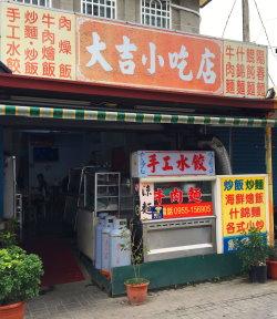 滿州 大吉小吃店