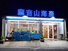 麻吉山海產店