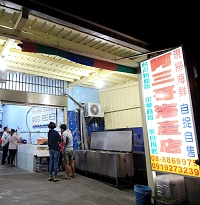 紅柴坑 阿三哥海產店