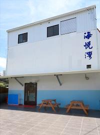 海悅灣民宿