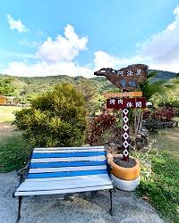 阿法里休閒農場-露營
