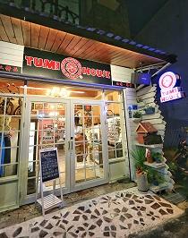 TUMI House拉丁美洲精品風味餐坊