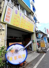 恆春黃家碗粿 浮水魚羹 燒肉飯