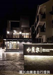 水月泉會館