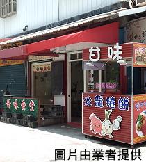 洋蔥火龍捲-甘味食堂